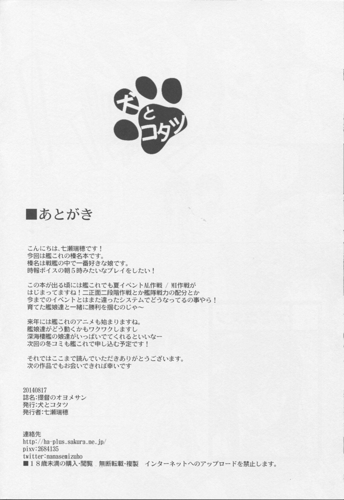 Teitoku no Oyome-san 20