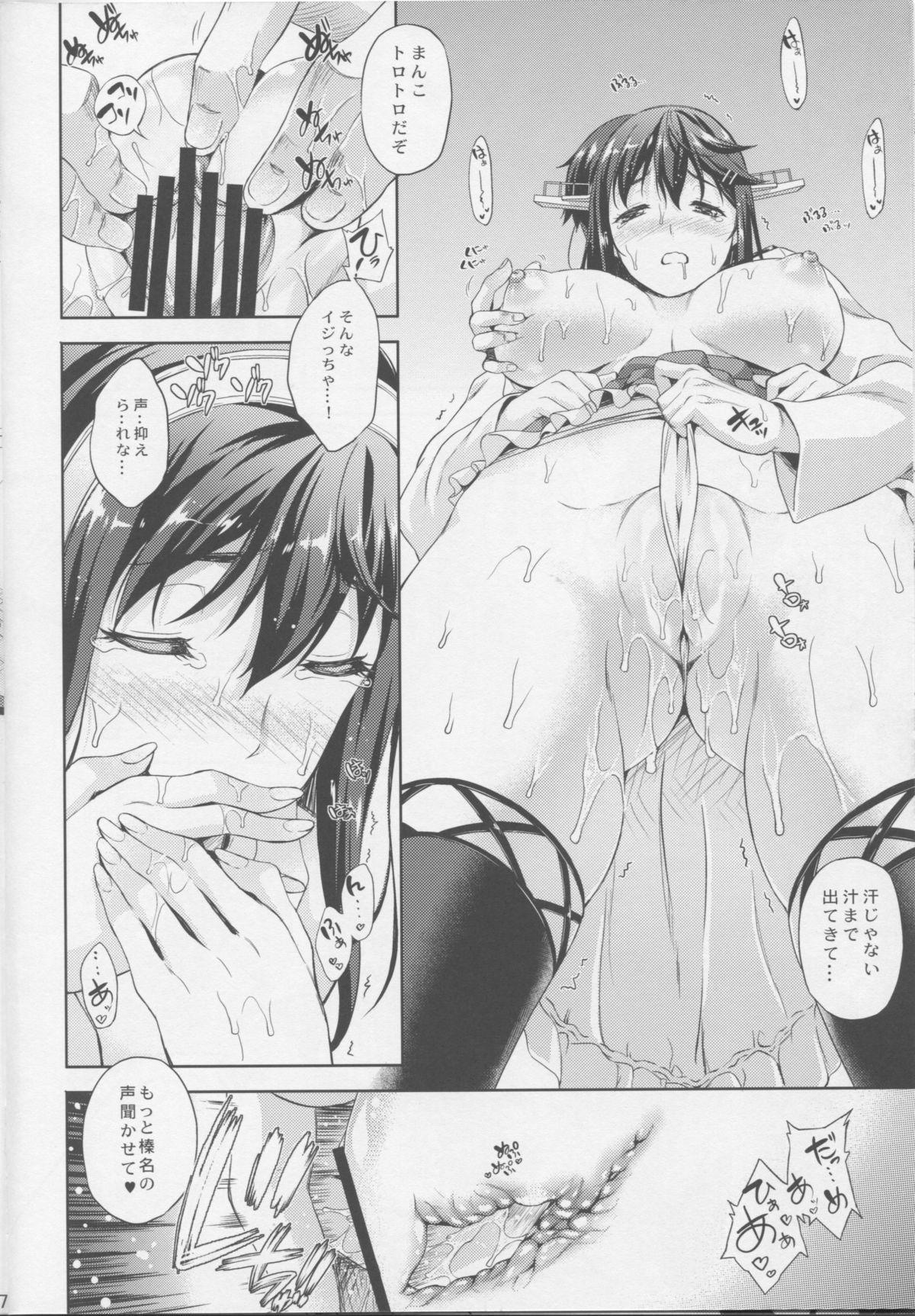 Teitoku no Oyome-san 6