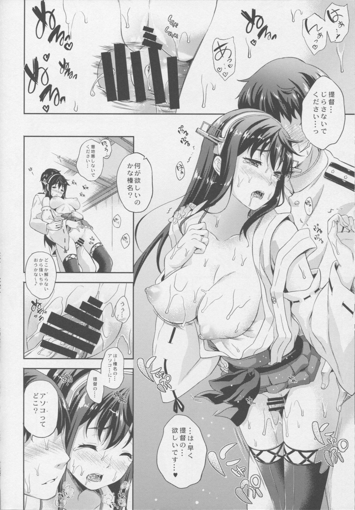 Teitoku no Oyome-san 8