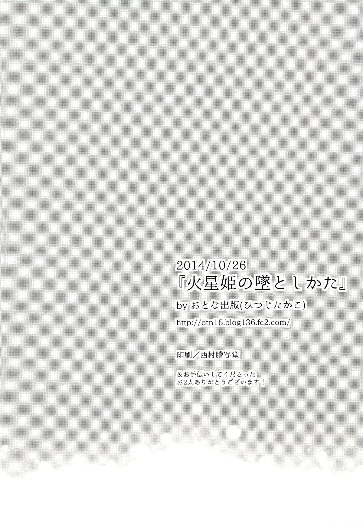 Kasei Hime no Otoshikata 16
