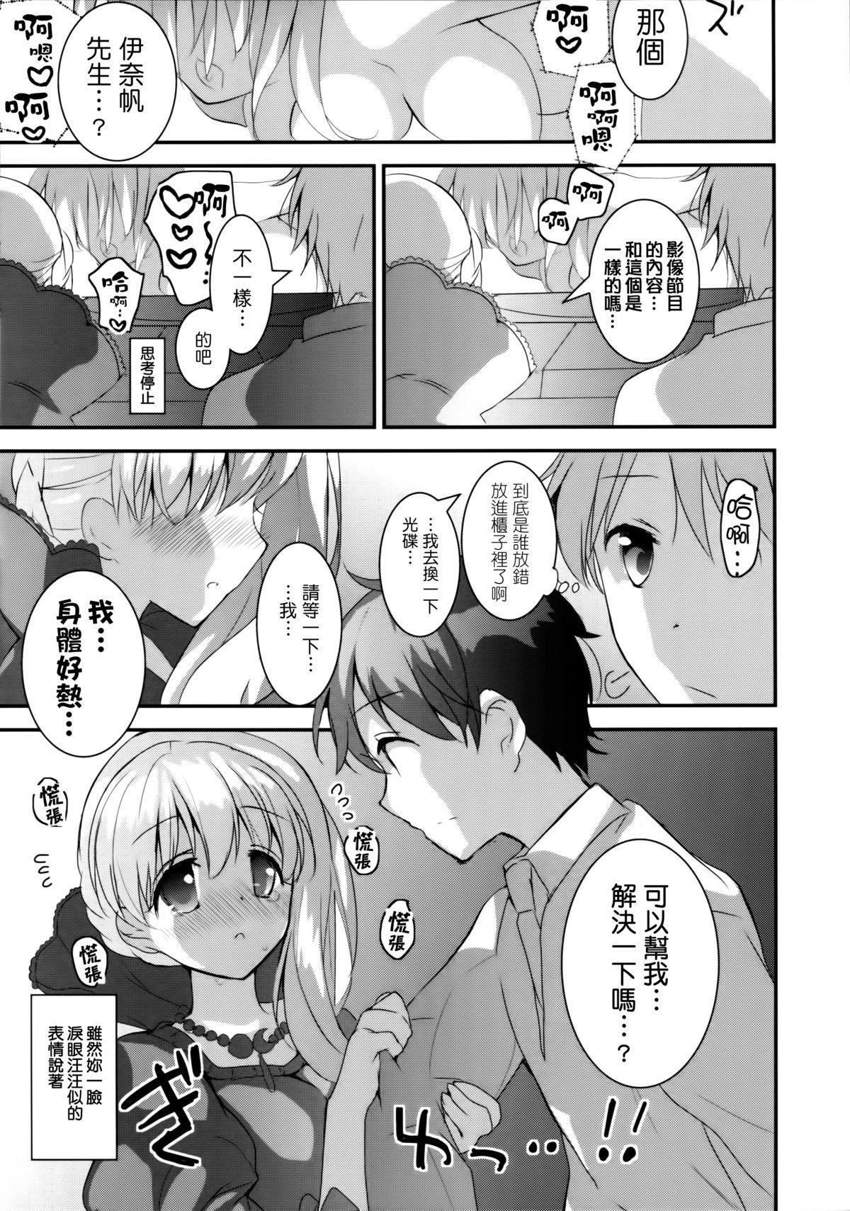 Kasei Hime no Otoshikata 6