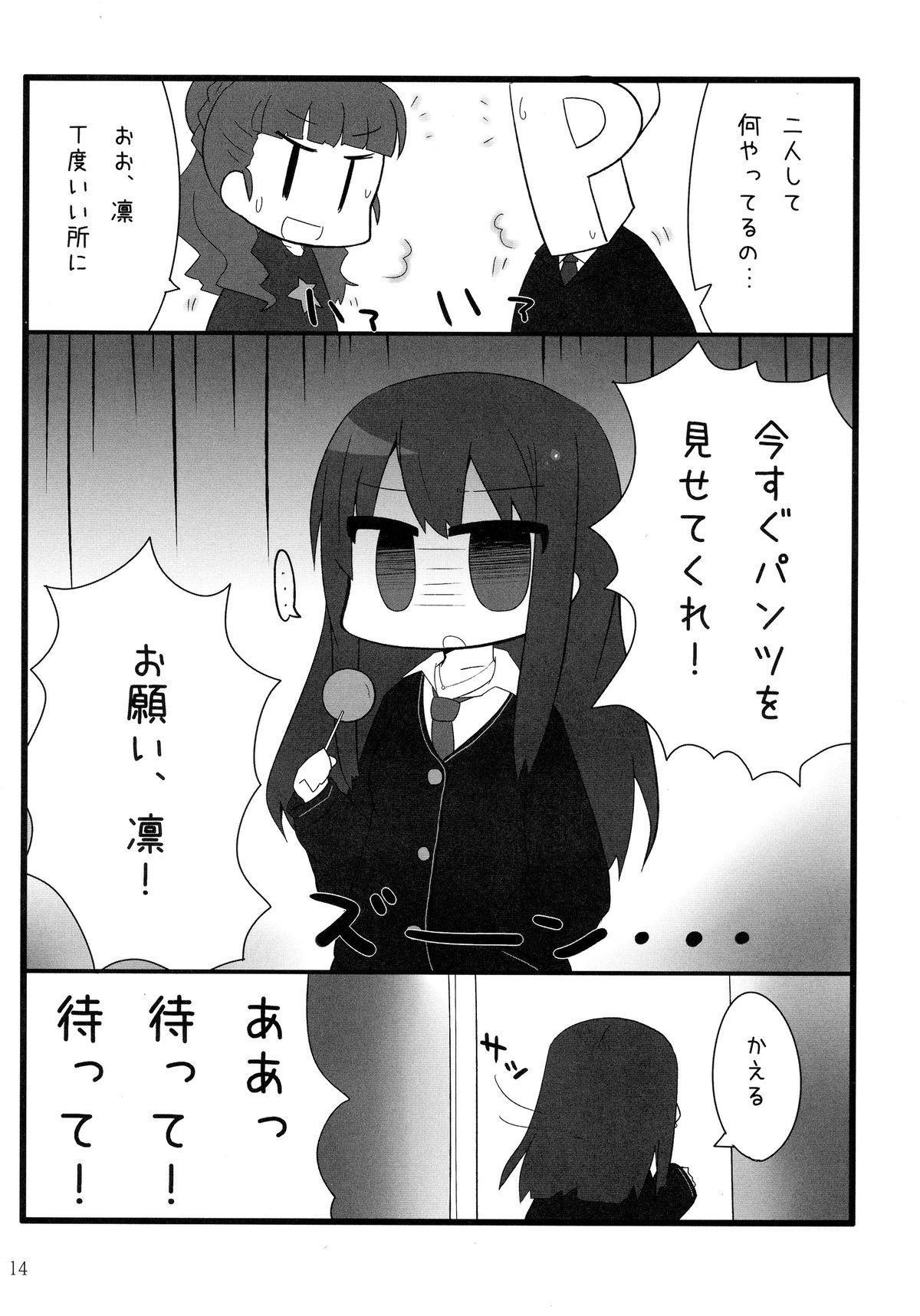 Fu~un. Anta ga Watashi no Papa? 13
