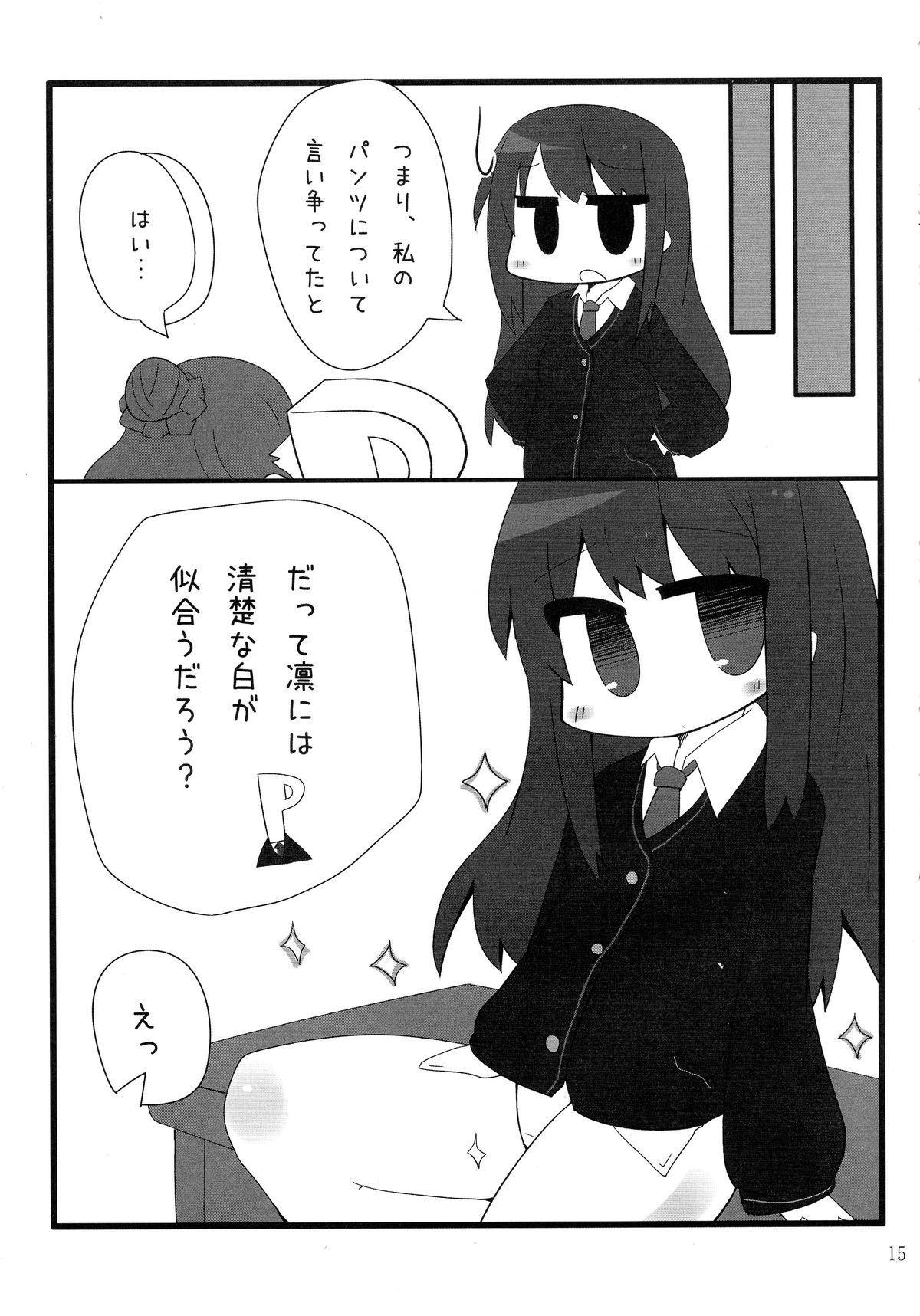 Fu~un. Anta ga Watashi no Papa? 14