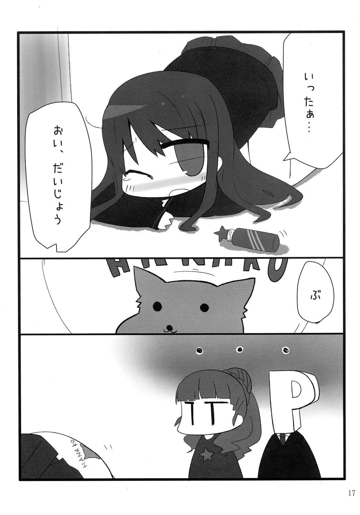 Fu~un. Anta ga Watashi no Papa? 16