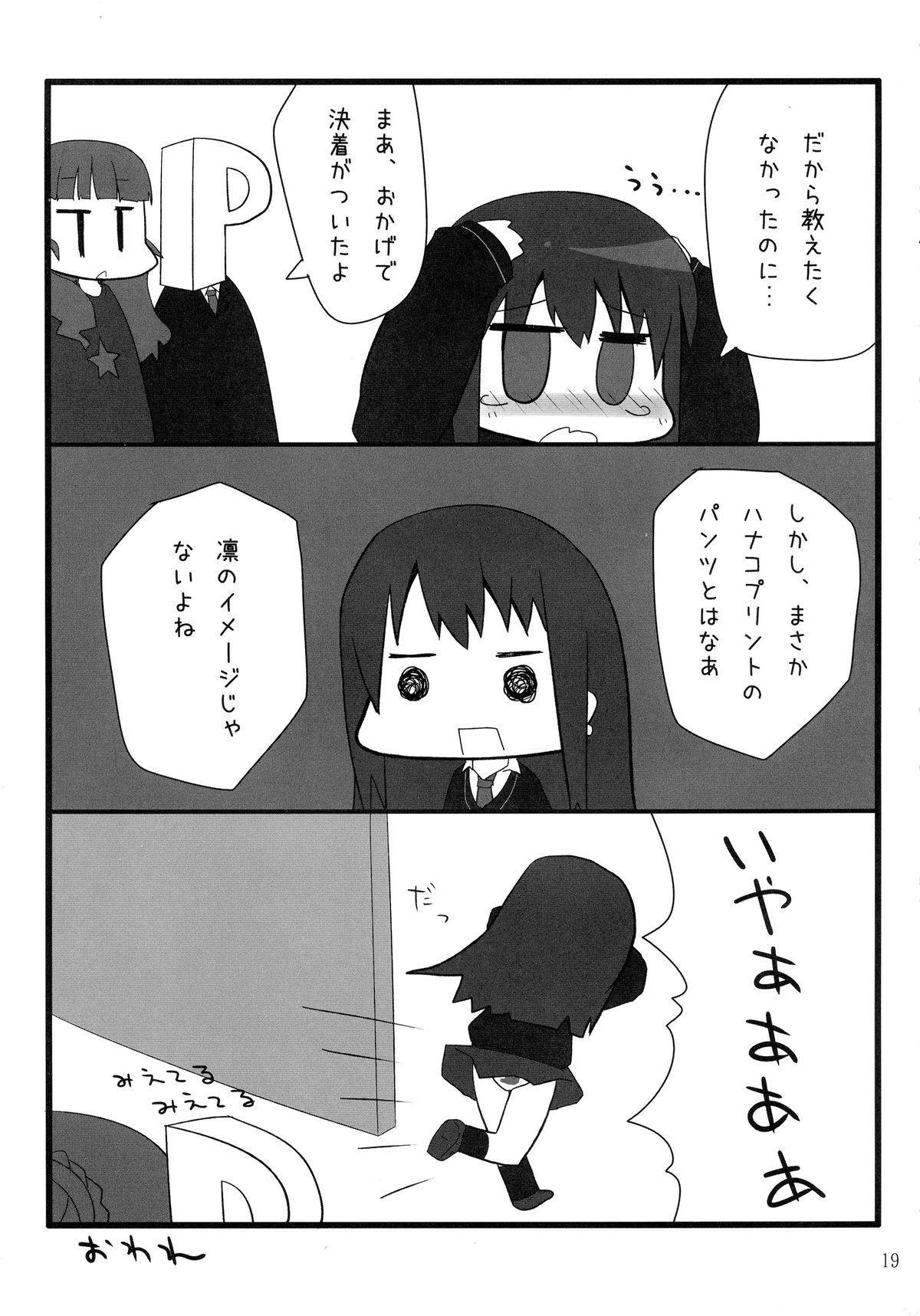 Fu~un. Anta ga Watashi no Papa? 18