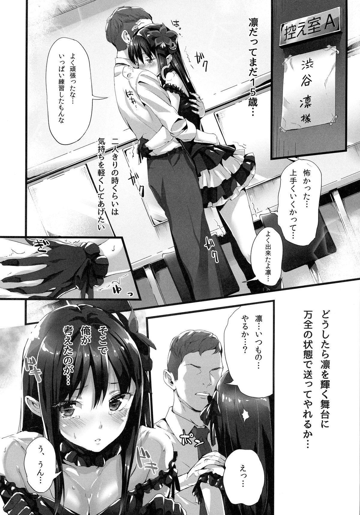 Fu~un. Anta ga Watashi no Papa? 5