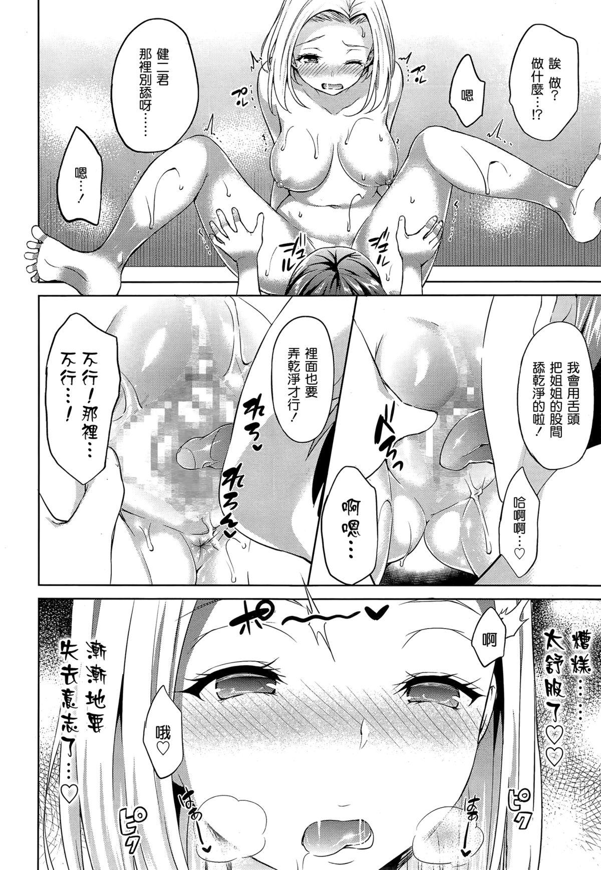 Hitomi-chan Chi no Ofuro ni Haittara... 8