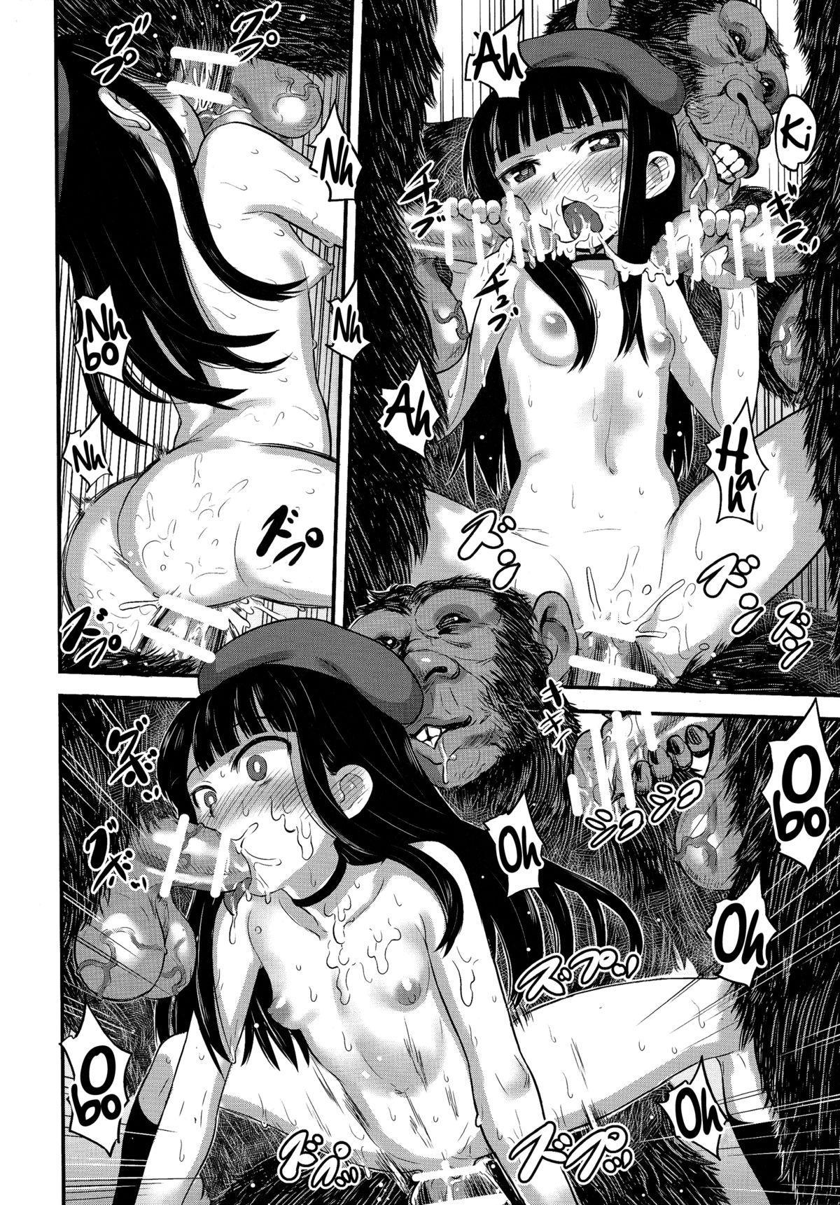Hadakahime Honoka 2 Misemono Tanetsuke Saru Koubi | Naked Princess Honoka 2 - Mating Exhibition: Monkey Coitus 18