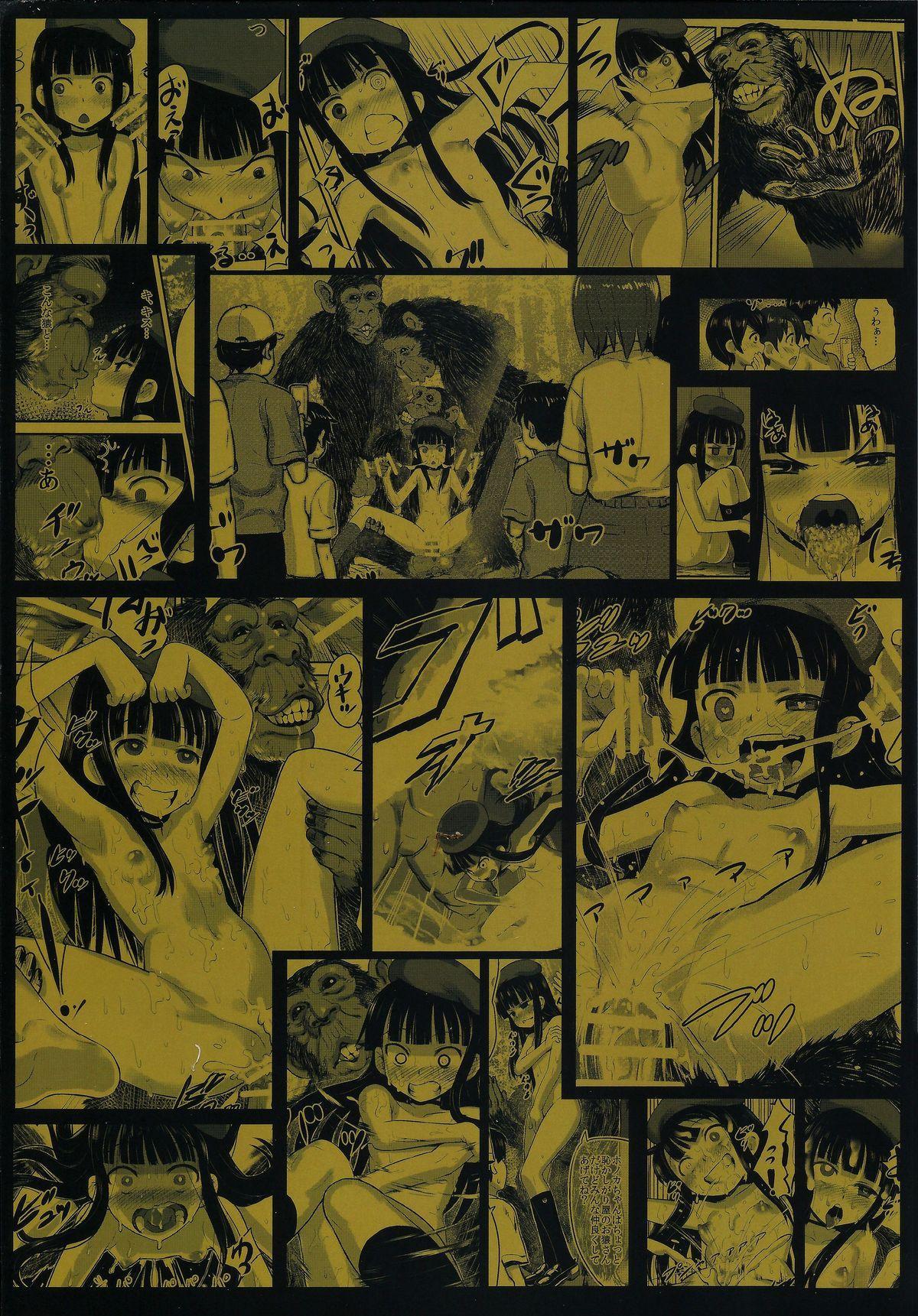 Hadakahime Honoka 2 Misemono Tanetsuke Saru Koubi | Naked Princess Honoka 2 - Mating Exhibition: Monkey Coitus 1