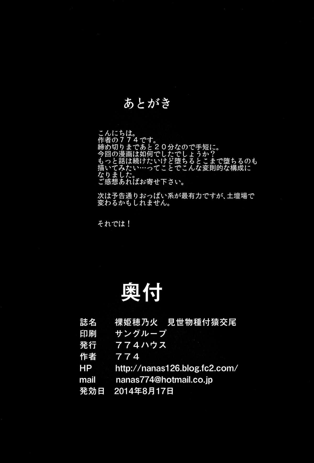 Hadakahime Honoka 2 Misemono Tanetsuke Saru Koubi | Naked Princess Honoka 2 - Mating Exhibition: Monkey Coitus 60