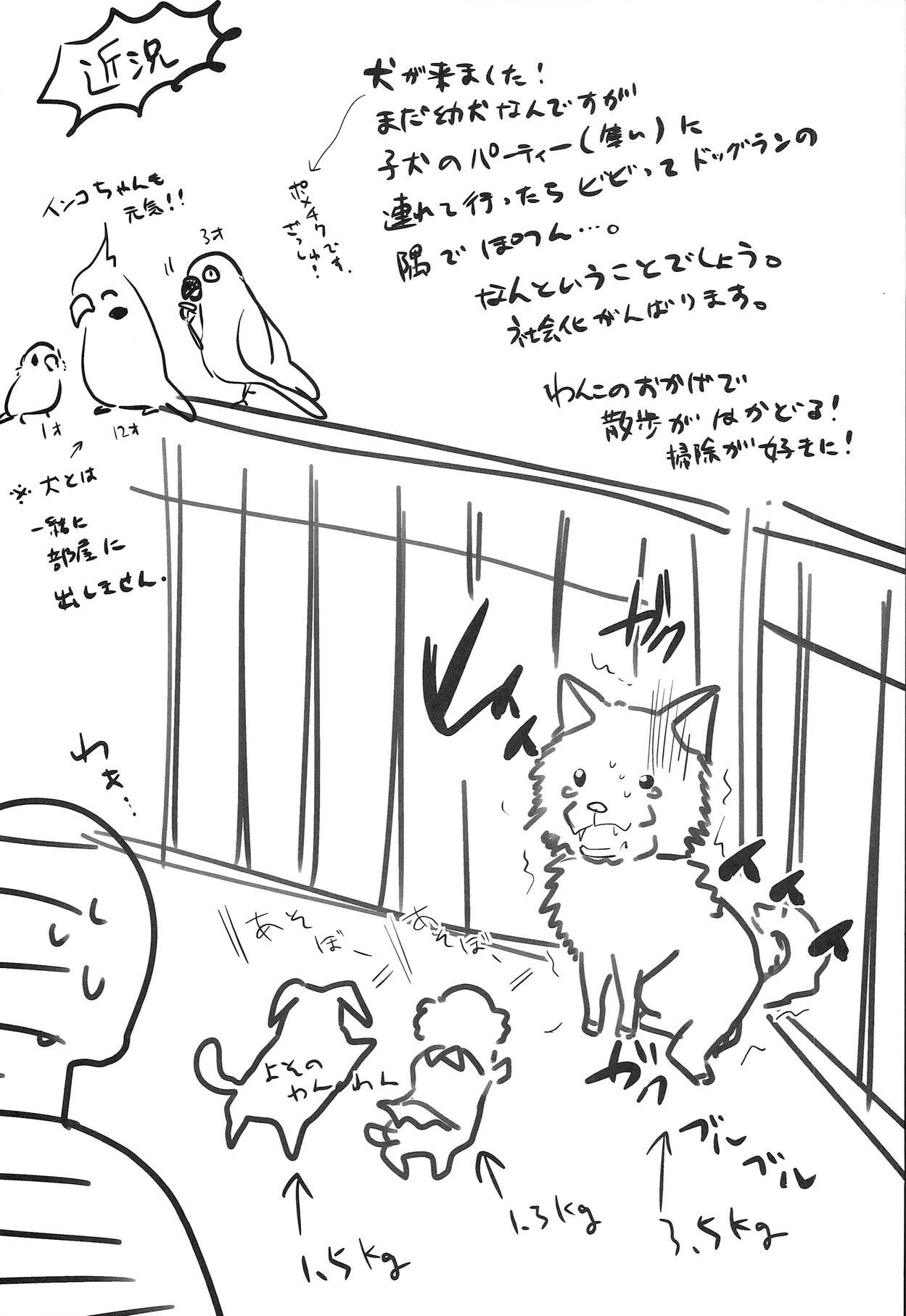 Match Uri no Otokonoko to Kime-seku! | Let's Drug and Fuck the Little Match Trap! 24