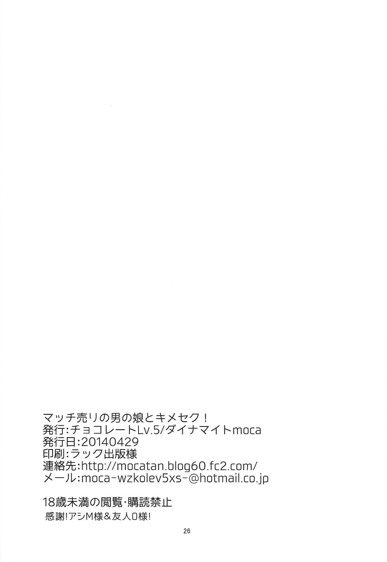 Match Uri no Otokonoko to Kime-seku! | Let's Drug and Fuck the Little Match Trap! 25