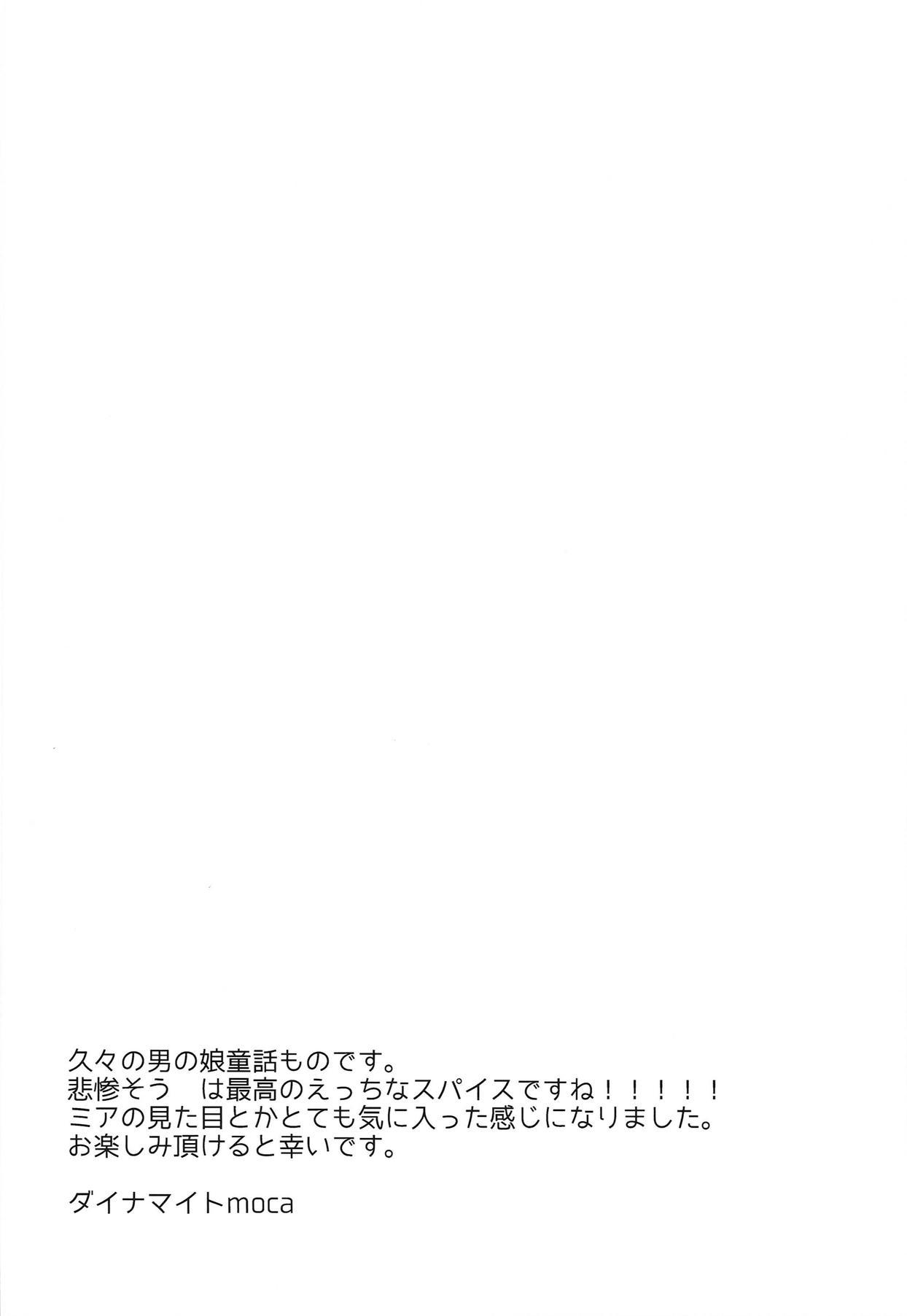 Match Uri no Otokonoko to Kime-seku! | Let's Drug and Fuck the Little Match Trap! 3