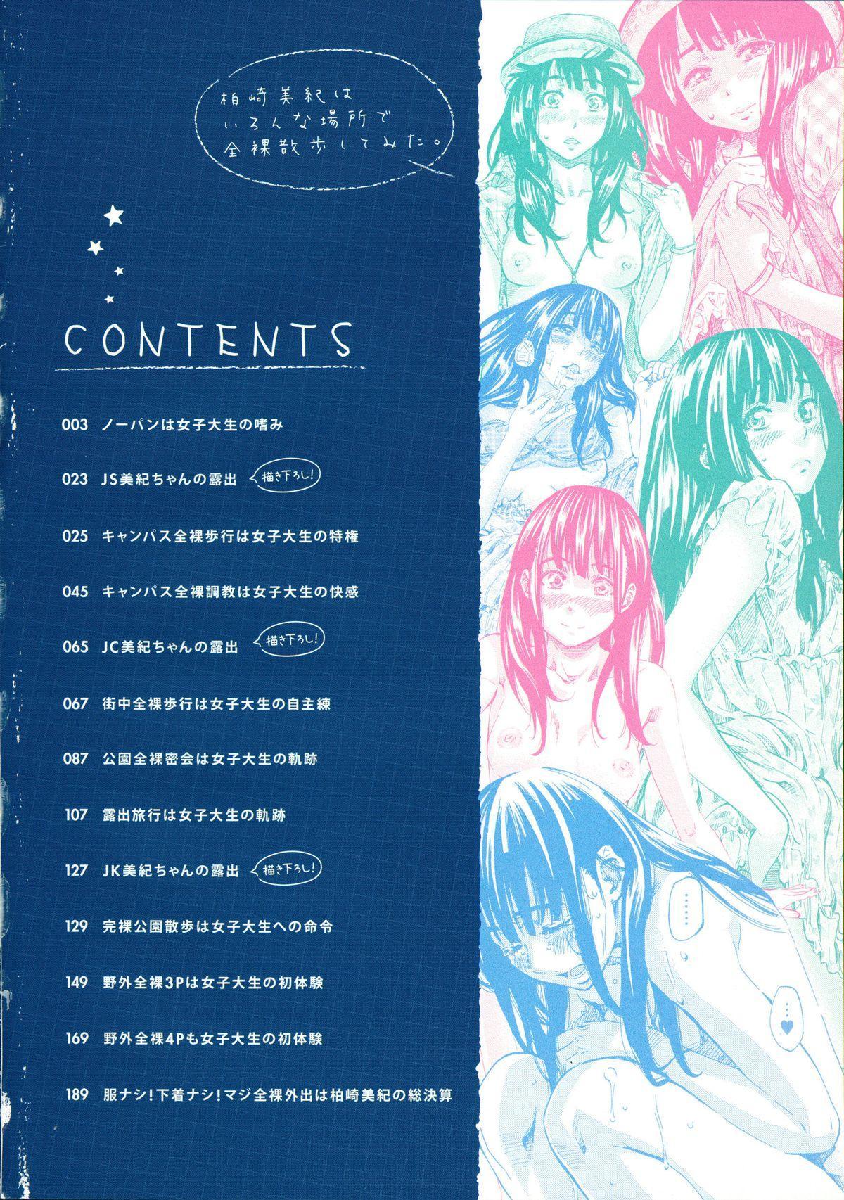 Kashiwazaki Miki wa Ironna Basho de Zenra Sanpo Shitemita   Miki Kashiwazaki Goes Naked in All Sorts of Places Ch. 1-4 5