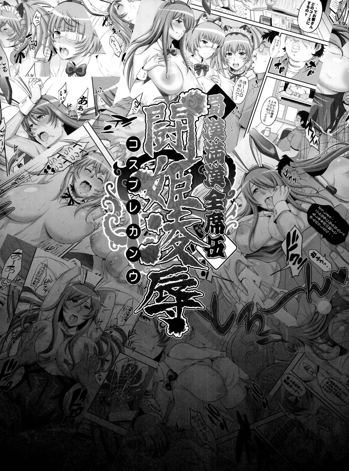 (C86) [Diogenes Club (Haikawa Hemlen)] Shokukan Mankan Zenseki Go Touki Ryoujoku   Shokukan Mankan Zenseki 5 - Princess Rape Battle- Cosplay Kanu (Ikkitousen) [English] {doujin-moe.us} 22