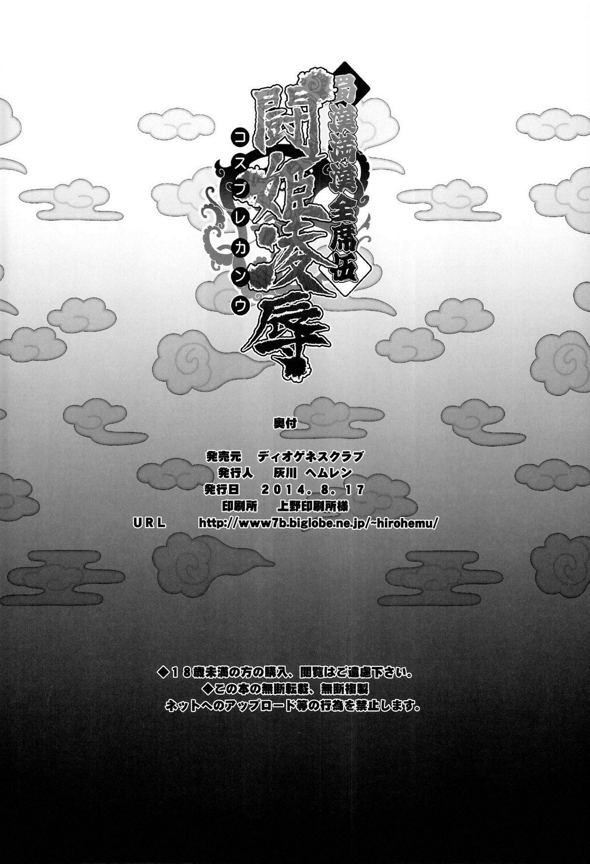(C86) [Diogenes Club (Haikawa Hemlen)] Shokukan Mankan Zenseki Go Touki Ryoujoku   Shokukan Mankan Zenseki 5 - Princess Rape Battle- Cosplay Kanu (Ikkitousen) [English] {doujin-moe.us} 24
