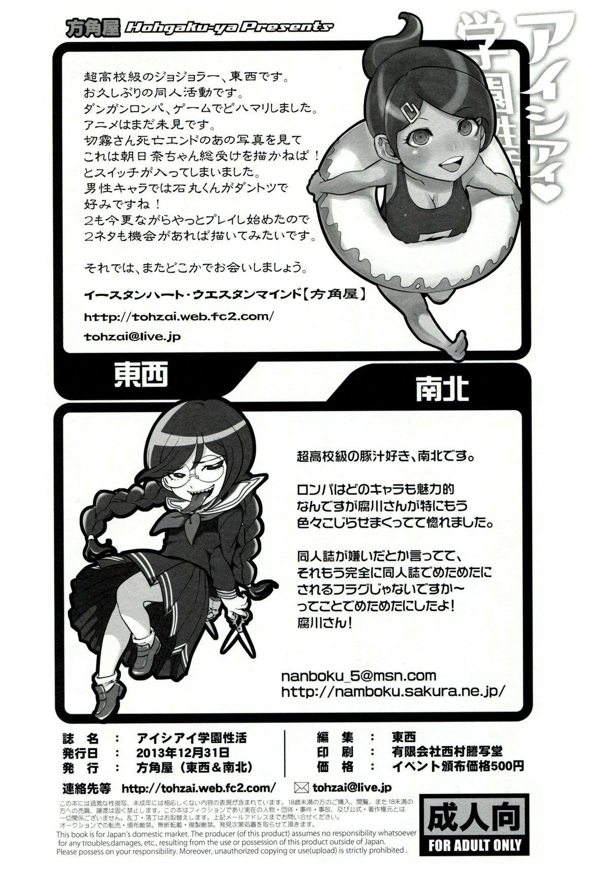 Aishiai Gakuen Seikatsu   Love-Making Academy Sex Activities 28
