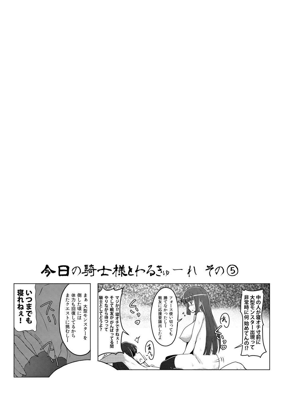 [Anthology] Lord of Walkure Adult Comic Anthology 2 - R-18 Ban de Maiban Ottanoshimi~! ...na Kishi-sama no Koto desu kara Sazoya 103