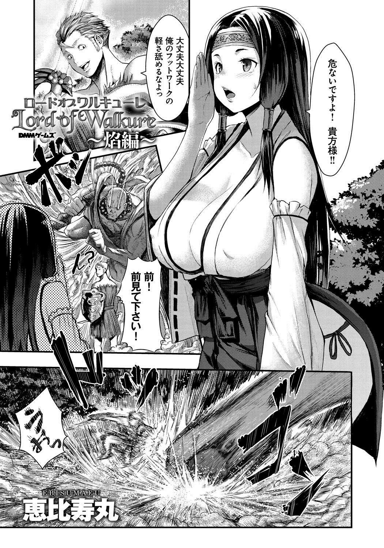 [Anthology] Lord of Walkure Adult Comic Anthology 2 - R-18 Ban de Maiban Ottanoshimi~! ...na Kishi-sama no Koto desu kara Sazoya 105