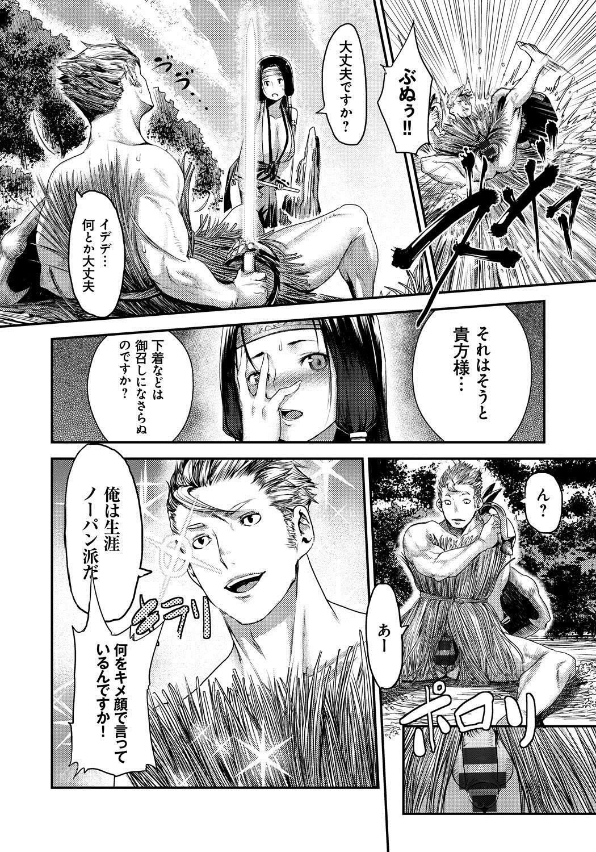 [Anthology] Lord of Walkure Adult Comic Anthology 2 - R-18 Ban de Maiban Ottanoshimi~! ...na Kishi-sama no Koto desu kara Sazoya 106