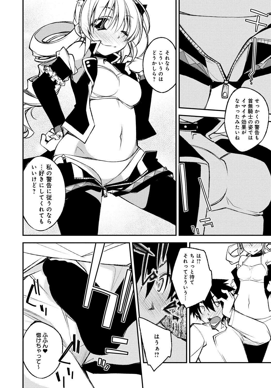 [Anthology] Lord of Walkure Adult Comic Anthology 2 - R-18 Ban de Maiban Ottanoshimi~! ...na Kishi-sama no Koto desu kara Sazoya 10