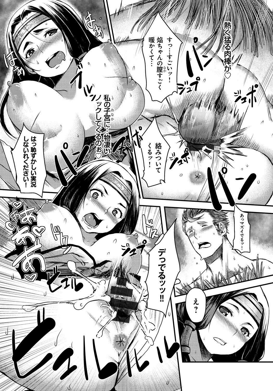 [Anthology] Lord of Walkure Adult Comic Anthology 2 - R-18 Ban de Maiban Ottanoshimi~! ...na Kishi-sama no Koto desu kara Sazoya 121