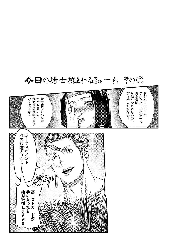 [Anthology] Lord of Walkure Adult Comic Anthology 2 - R-18 Ban de Maiban Ottanoshimi~! ...na Kishi-sama no Koto desu kara Sazoya 127