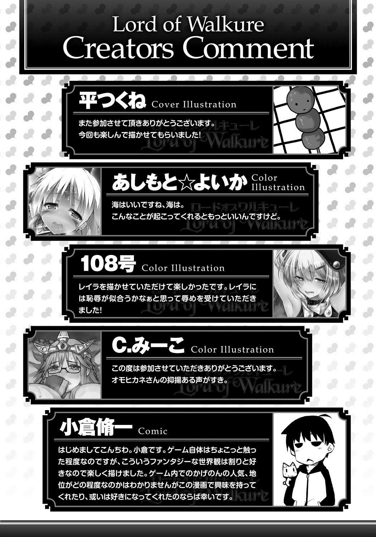 [Anthology] Lord of Walkure Adult Comic Anthology 2 - R-18 Ban de Maiban Ottanoshimi~! ...na Kishi-sama no Koto desu kara Sazoya 128