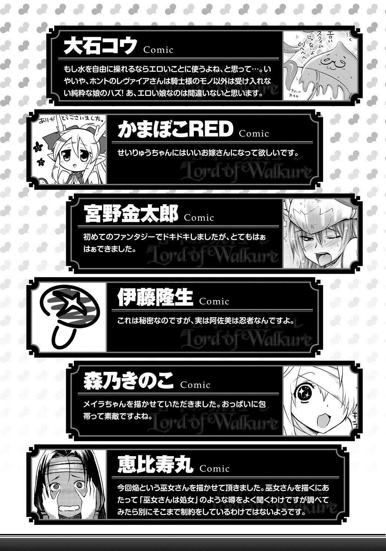 [Anthology] Lord of Walkure Adult Comic Anthology 2 - R-18 Ban de Maiban Ottanoshimi~! ...na Kishi-sama no Koto desu kara Sazoya 129