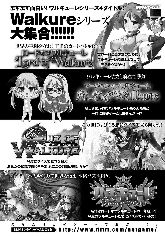 [Anthology] Lord of Walkure Adult Comic Anthology 2 - R-18 Ban de Maiban Ottanoshimi~! ...na Kishi-sama no Koto desu kara Sazoya 130