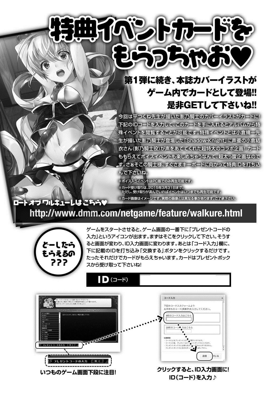 [Anthology] Lord of Walkure Adult Comic Anthology 2 - R-18 Ban de Maiban Ottanoshimi~! ...na Kishi-sama no Koto desu kara Sazoya 131