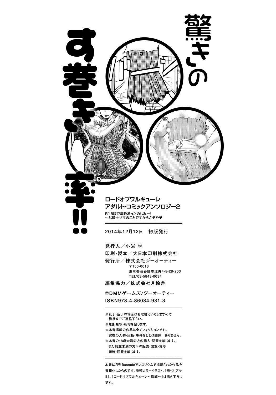 [Anthology] Lord of Walkure Adult Comic Anthology 2 - R-18 Ban de Maiban Ottanoshimi~! ...na Kishi-sama no Koto desu kara Sazoya 132