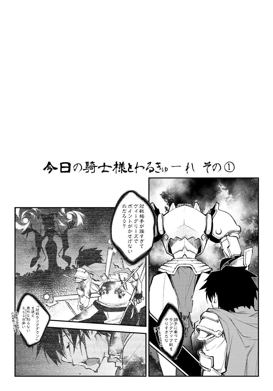 [Anthology] Lord of Walkure Adult Comic Anthology 2 - R-18 Ban de Maiban Ottanoshimi~! ...na Kishi-sama no Koto desu kara Sazoya 45