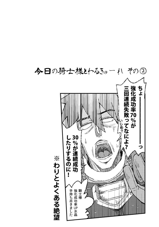 [Anthology] Lord of Walkure Adult Comic Anthology 2 - R-18 Ban de Maiban Ottanoshimi~! ...na Kishi-sama no Koto desu kara Sazoya 46