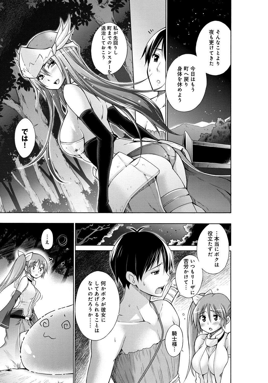[Anthology] Lord of Walkure Adult Comic Anthology 2 - R-18 Ban de Maiban Ottanoshimi~! ...na Kishi-sama no Koto desu kara Sazoya 57