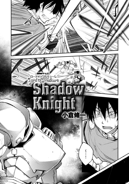 [Anthology] Lord of Walkure Adult Comic Anthology 2 - R-18 Ban de Maiban Ottanoshimi~! ...na Kishi-sama no Koto desu kara Sazoya 5