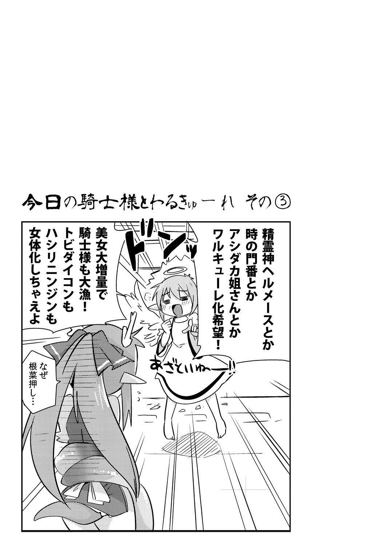 [Anthology] Lord of Walkure Adult Comic Anthology 2 - R-18 Ban de Maiban Ottanoshimi~! ...na Kishi-sama no Koto desu kara Sazoya 73