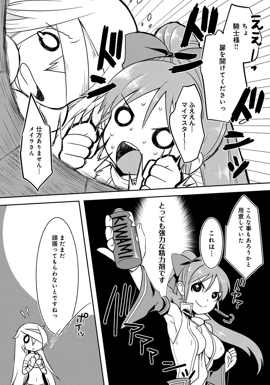 [Anthology] Lord of Walkure Adult Comic Anthology 2 - R-18 Ban de Maiban Ottanoshimi~! ...na Kishi-sama no Koto desu kara Sazoya 84