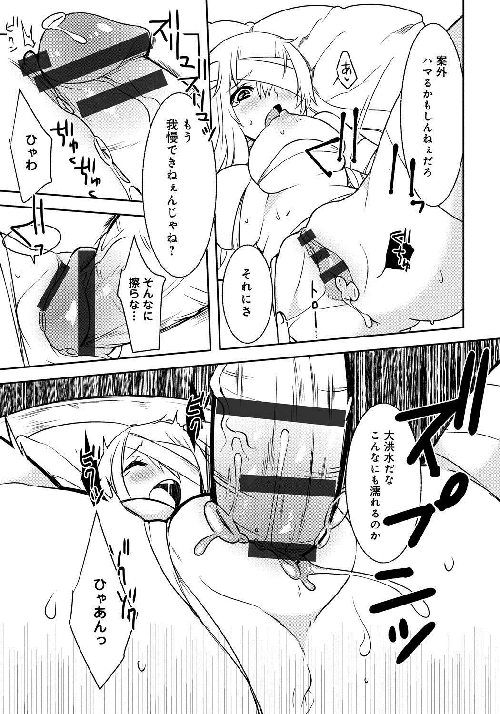 [Anthology] Lord of Walkure Adult Comic Anthology 2 - R-18 Ban de Maiban Ottanoshimi~! ...na Kishi-sama no Koto desu kara Sazoya 97