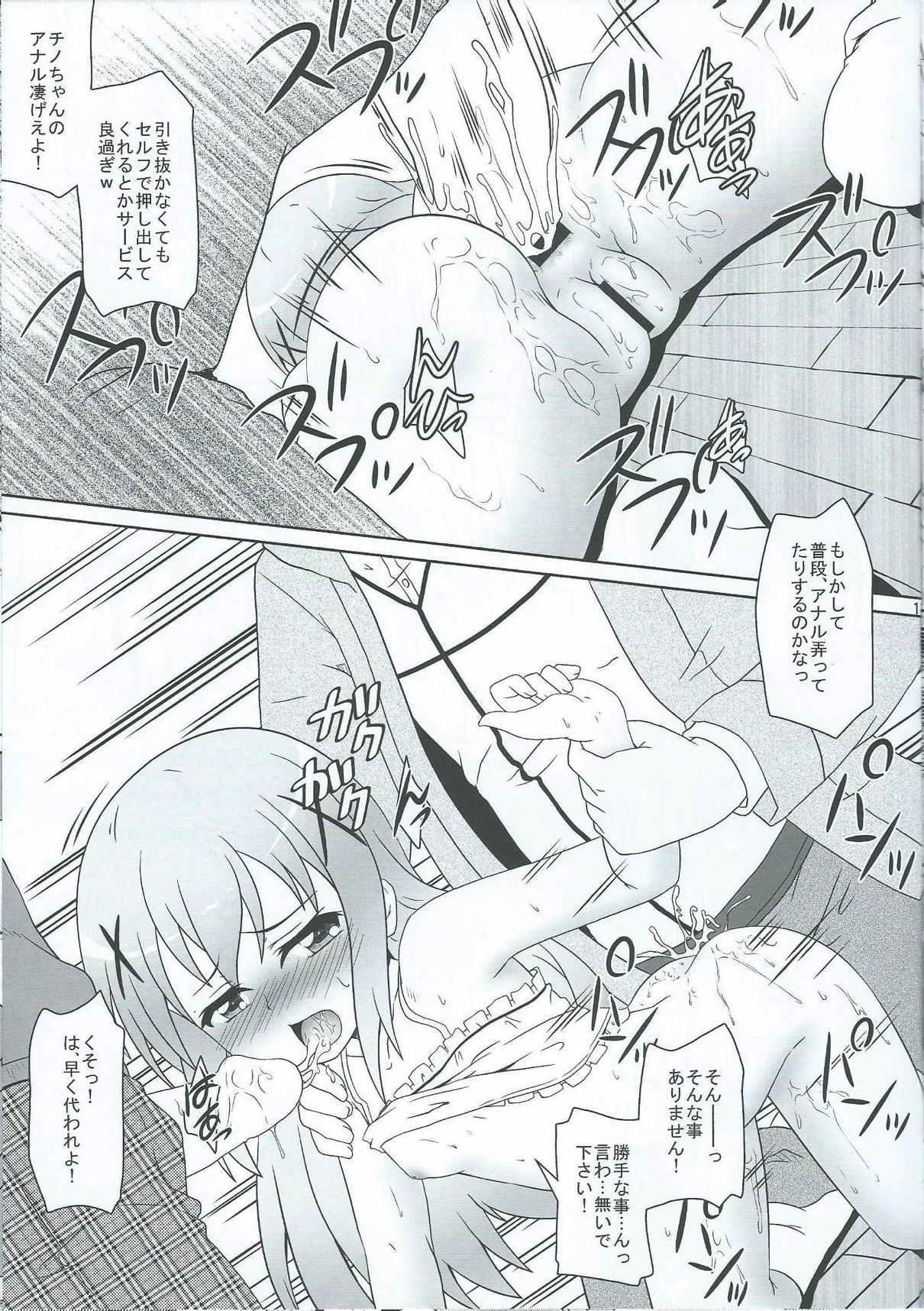 Gochuumontte Watashi desu ka!? 10