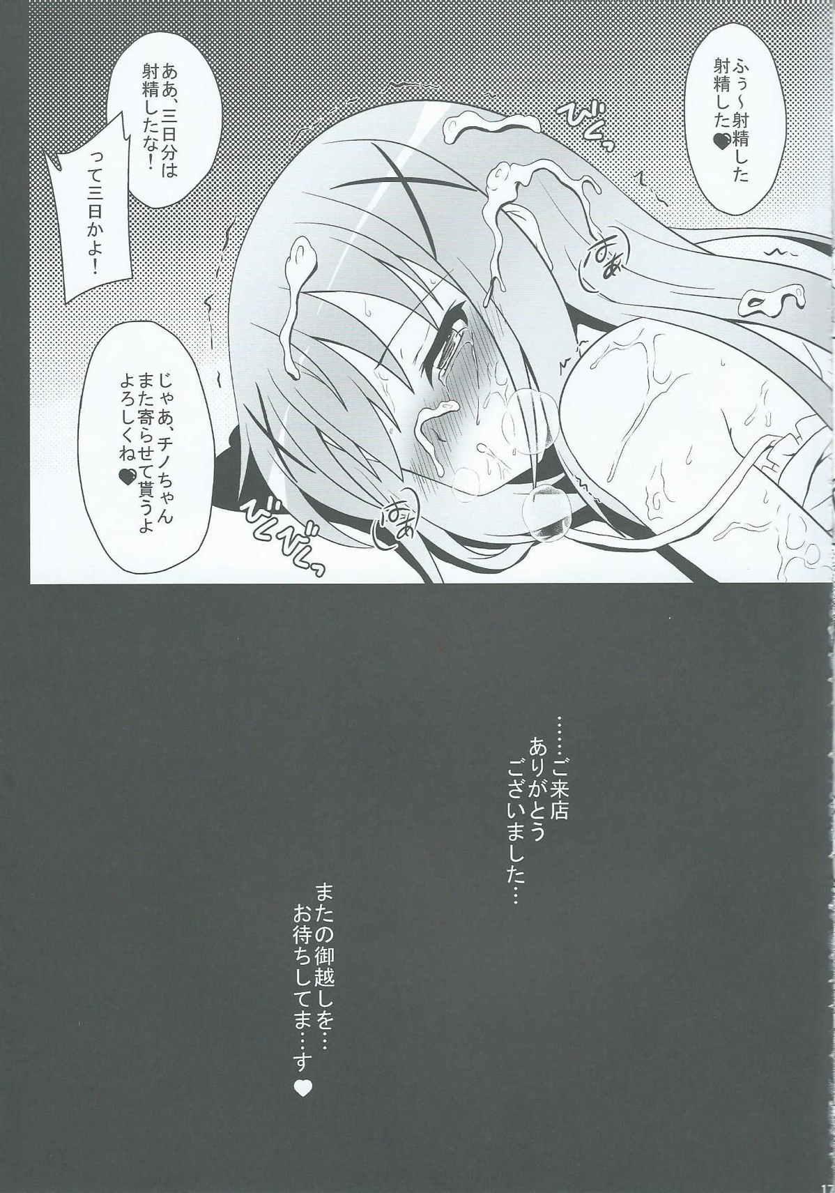 Gochuumontte Watashi desu ka!? 16