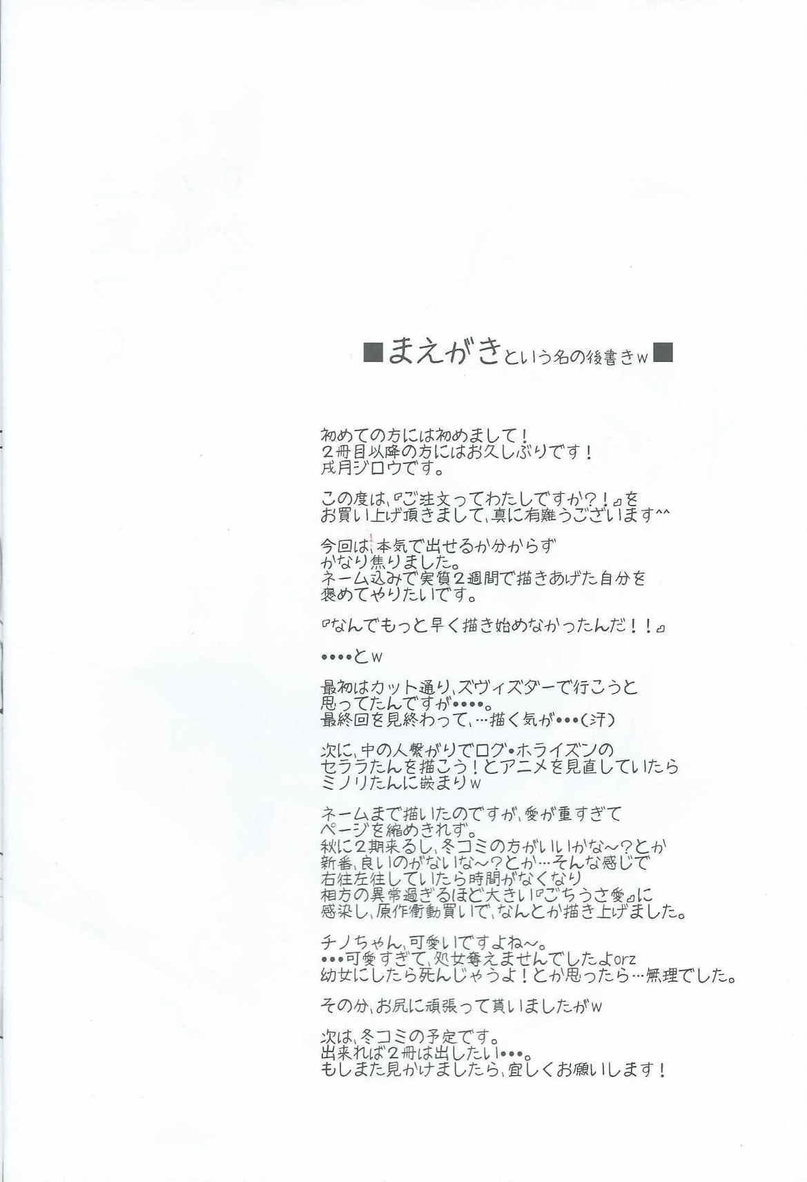 Gochuumontte Watashi desu ka!? 3