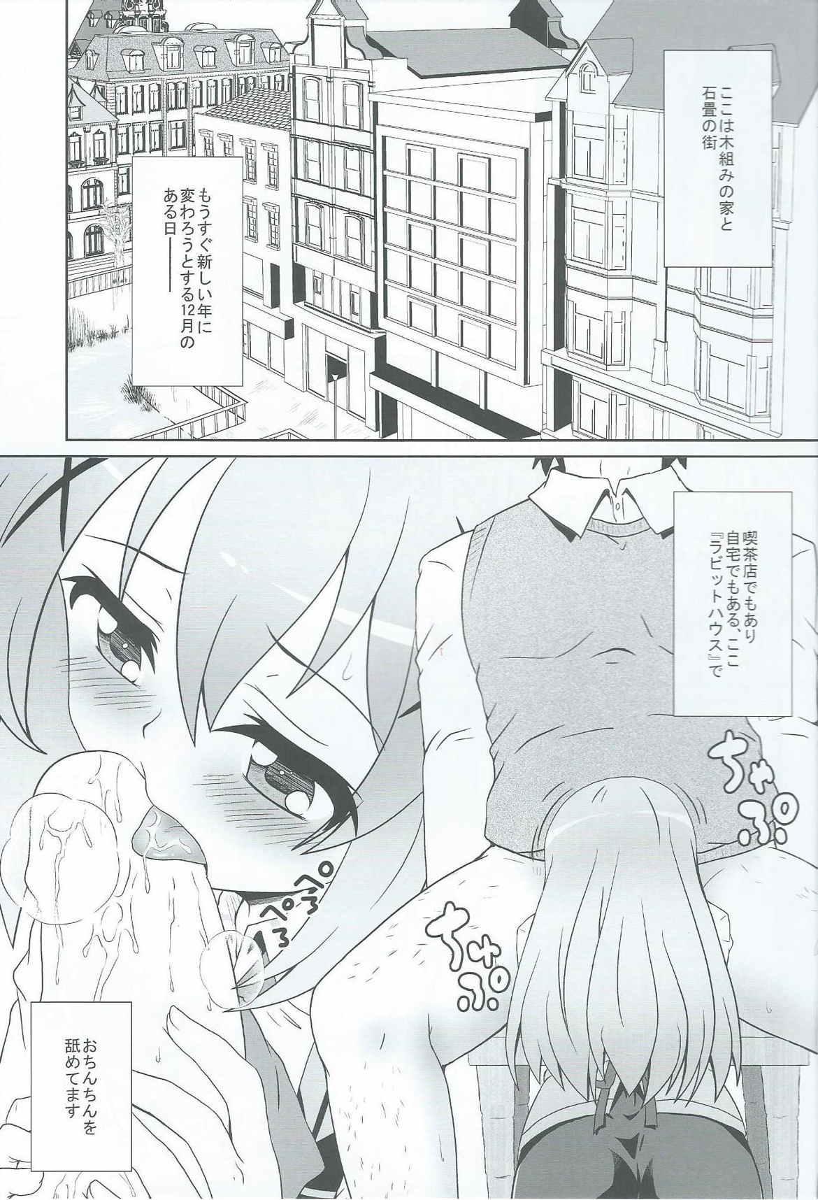 Gochuumontte Watashi desu ka!? 4