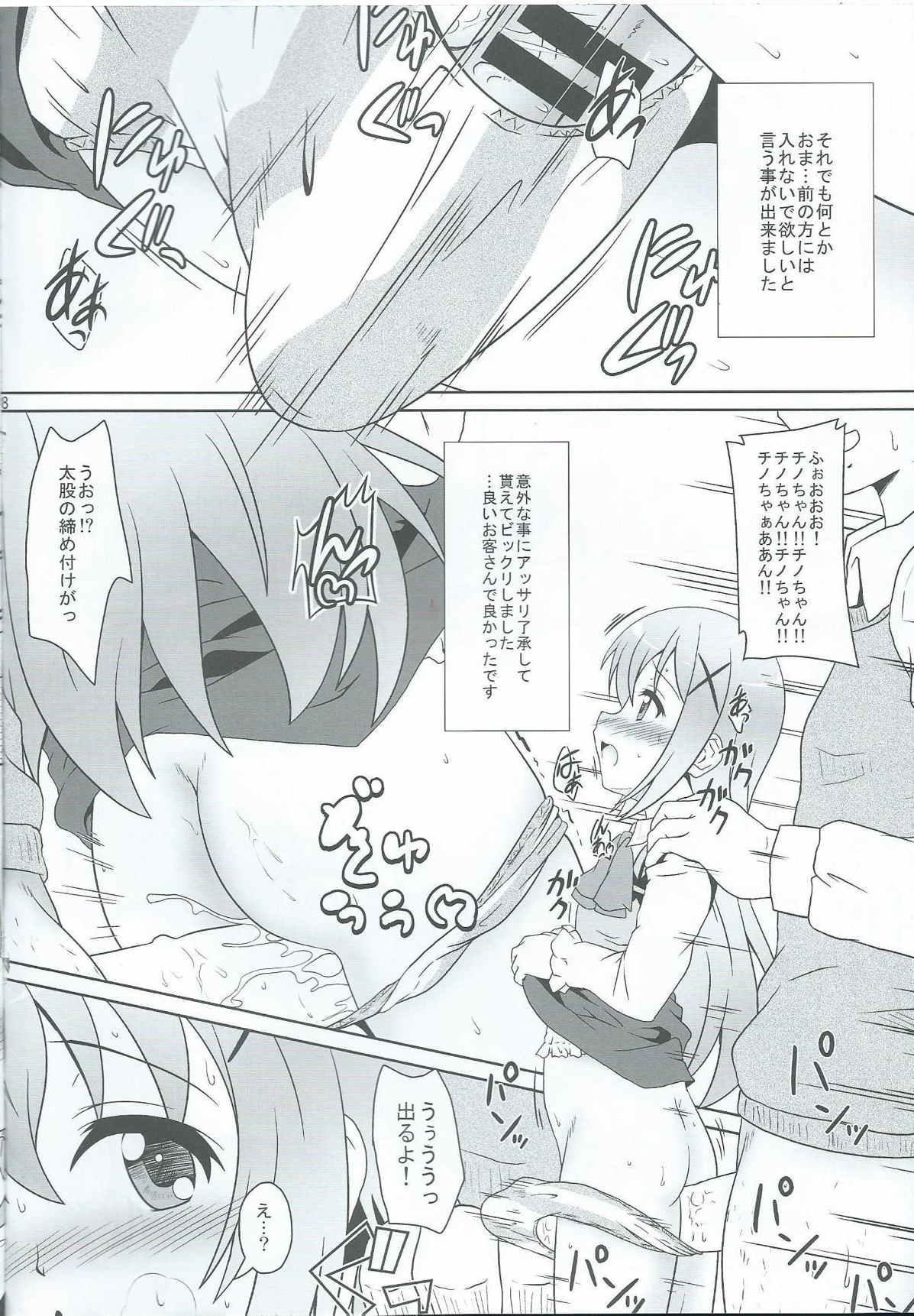 Gochuumontte Watashi desu ka!? 7