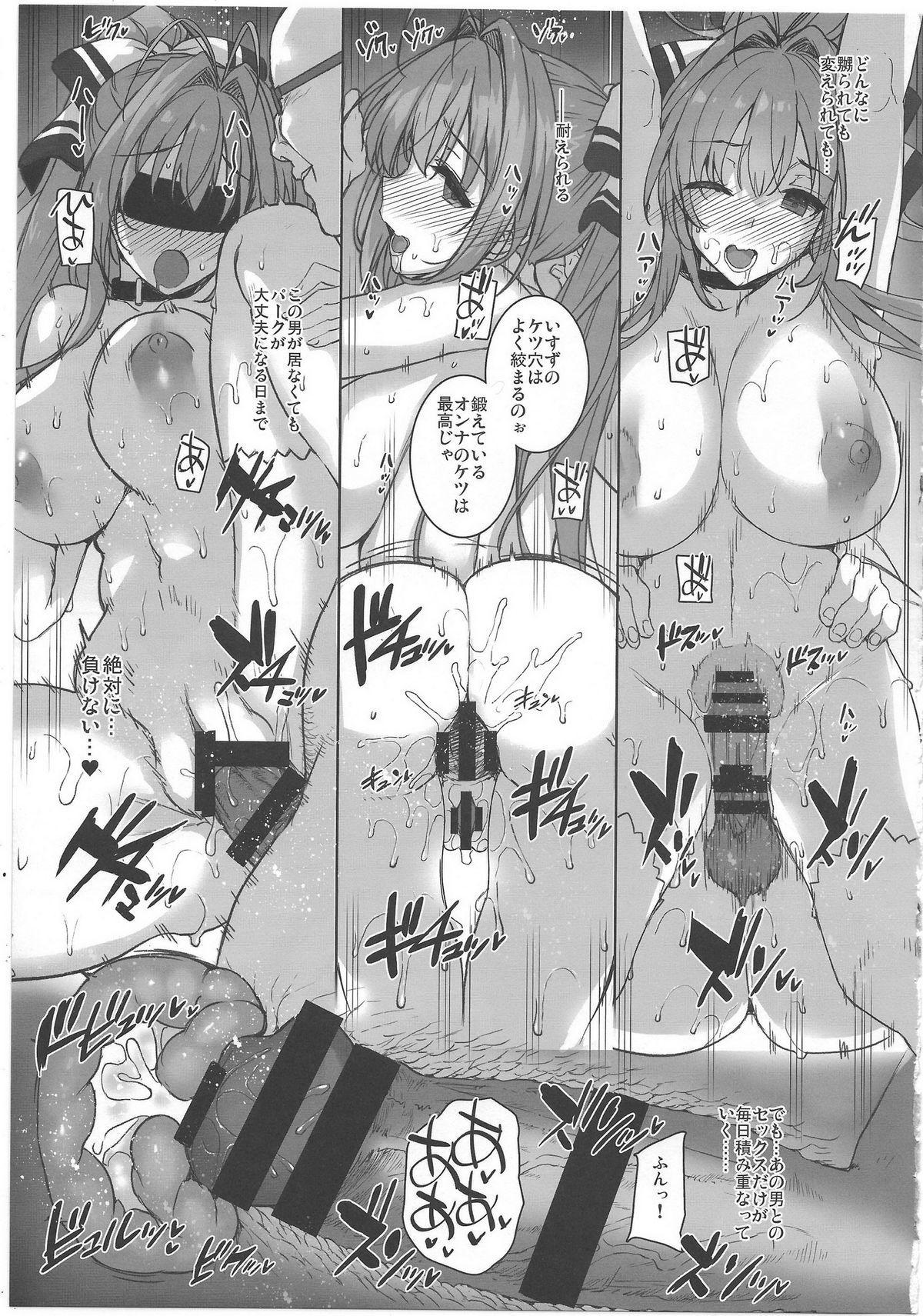 Aijin Keiyaku ROYALGUARD ♥ PRINCESS 17