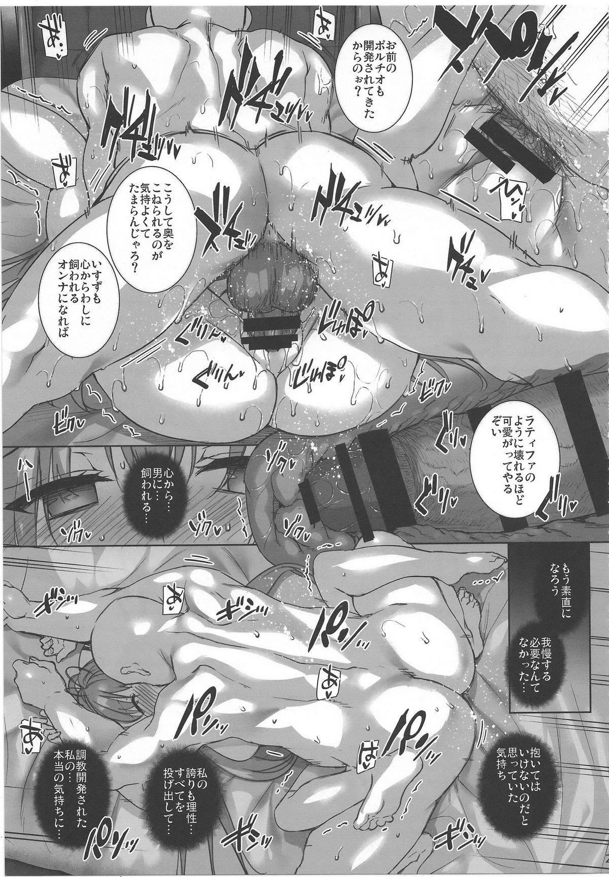Aijin Keiyaku ROYALGUARD ♥ PRINCESS 27