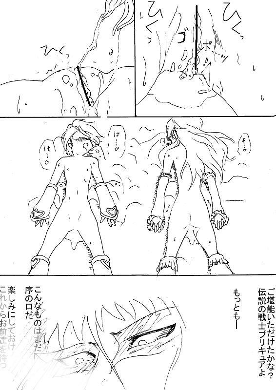 Kokubyaku no Shokushu Manga 12