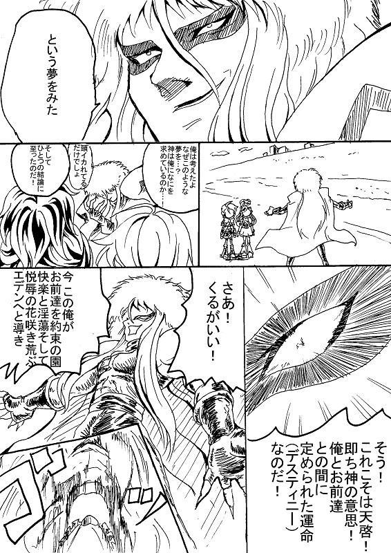 Kokubyaku no Shokushu Manga 13