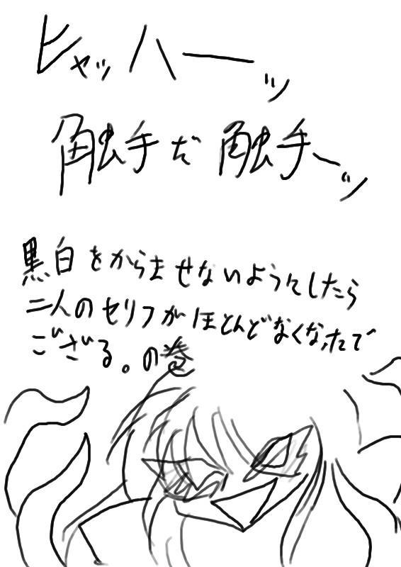 Kokubyaku no Shokushu Manga 1