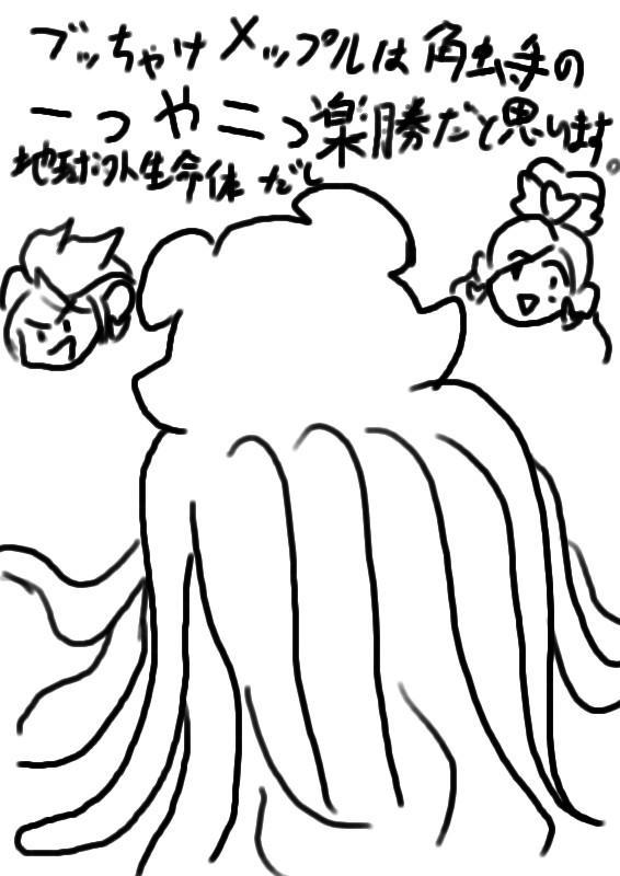 Kokubyaku no Shokushu Manga 21